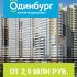 Квартиры в Одинцово от 2,9 млн руб.
